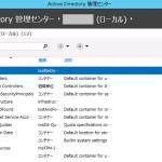 Active Directoryごみ箱の有効化 Windows Server2008R2, 2012R2
