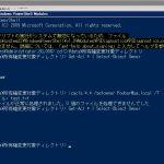 共有ファイルの所有権を一括で変更する。PowerShell icacls
