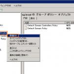 AD参加ローカルユーザに、プリントサーバのプリンター使用許可 GPO設定