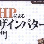 PHP Factory Methodパターン [PHPによるデザインパターン入門]