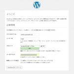 WordPress 管理画面と公開ドメインの分離