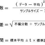 平均差の信頼区間とt検定[NOINDEX]