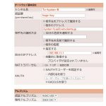 YAMAHA RTX1200 IPsec 拠点間VPN