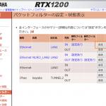 RTX1200 外出先からVPN経由で社内のファイルサーバにアクセスする