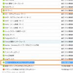 Plesk Onyx FTPを利用する FW対応