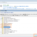 Windows Telnet, TFTP機能を有効化