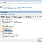 Windows Telnet, TFTP機能を有効化