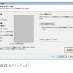 Outlook メールが削除出来ない不具合の対応
