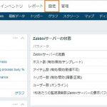 Zabbix3系 Load Averageを監視するテンプレートの追加