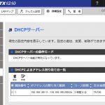 RTX1210 DHCPIPリリース, NATセッション数 残高確認