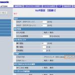 Panasonic KX-UTシリーズ #のプッシュ信号が認識されない