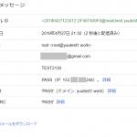 メールゲートウェイのSPF+DKIM+DMARC Postfix