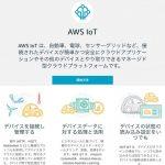 AWS IoT Core と SQSの連携