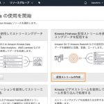 AWS EC2 + Kinesis Firehose + S3でApacheログを集約