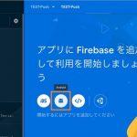 Firebase FCM Push通知 全台へのpush