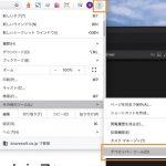 Chrome ページ単位のキャッシュクリア